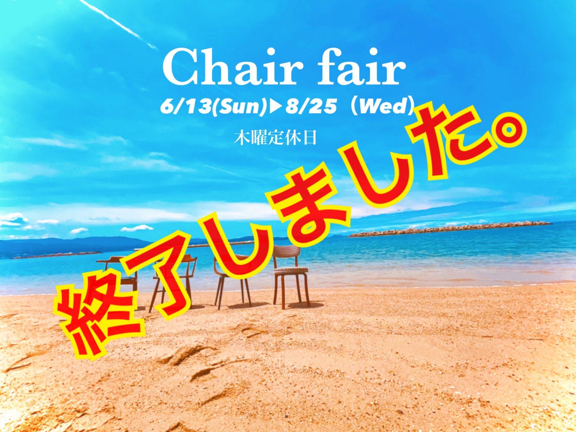 Chair  fair終了しました。