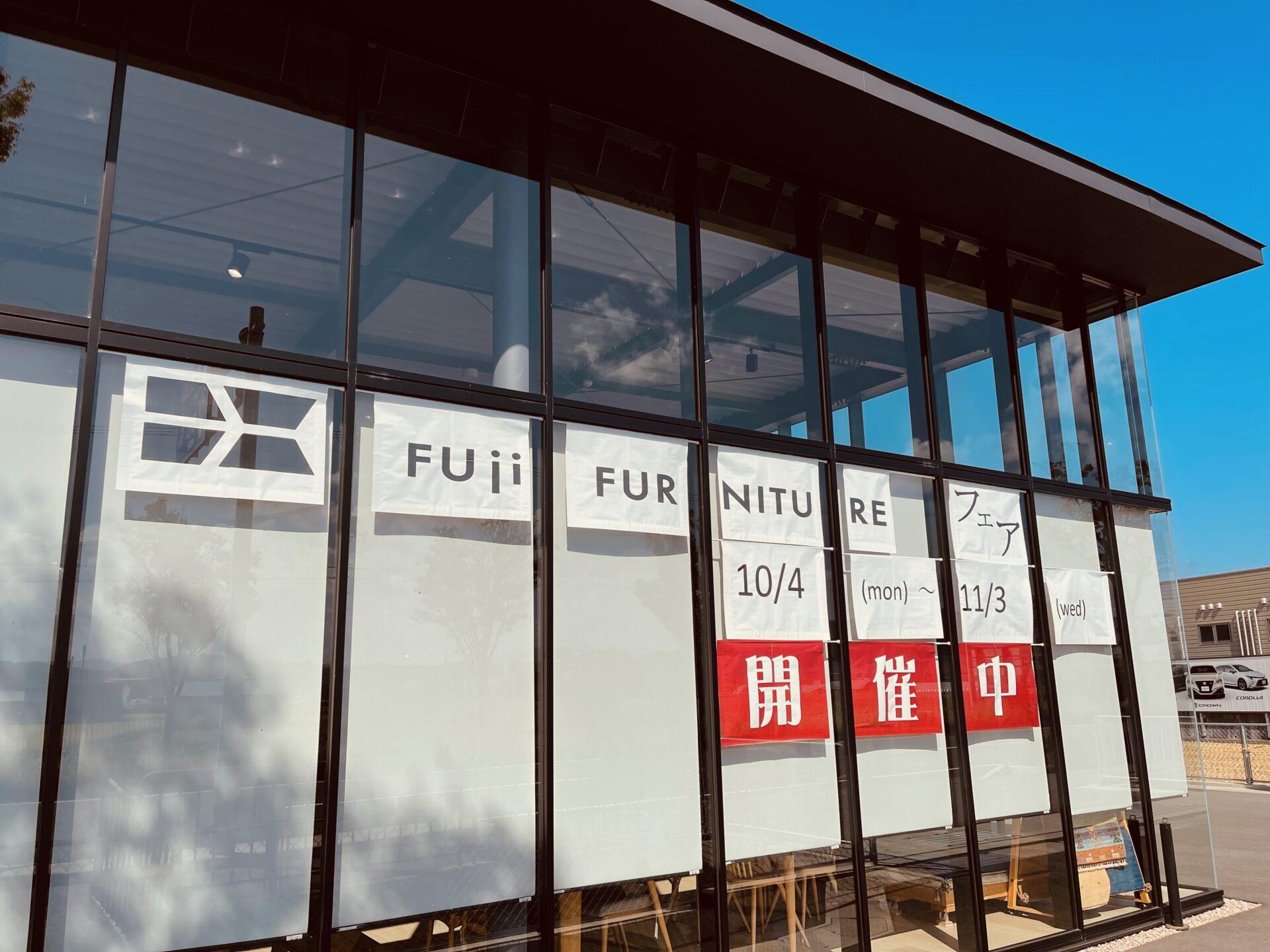 Fuji FURNITURE フェア